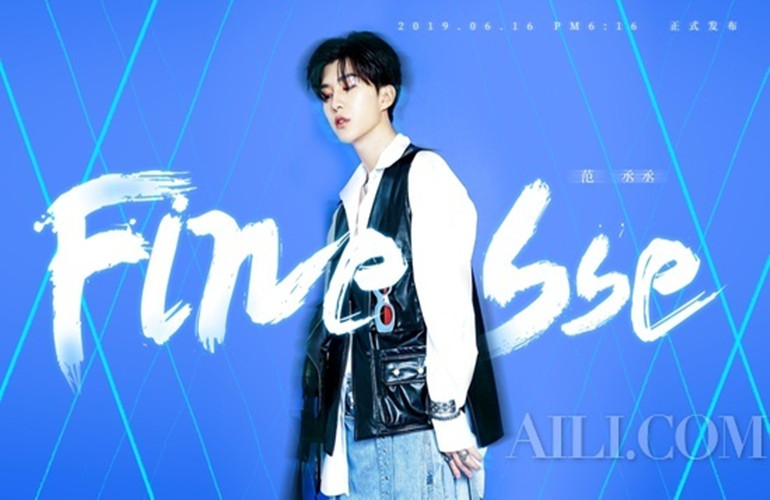 范丞丞首张专辑《Like A Fan》生日上线 用音