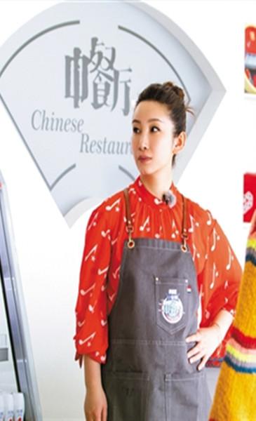 《中餐厅》第三季 黄晓明2