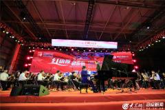 """青岛海洋国际音乐季""""红旗颂"""