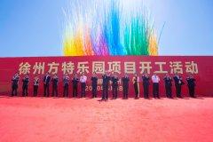 徐州方特乐园项目开工