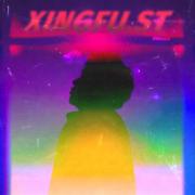 耿佳贺首张EP XingFu.