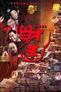 电影《财迷》定档院网联映 六小