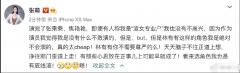 张萌在社交平台发文吐