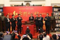 庆祝中国共产党成立100周年 电影
