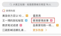 TVB新剧《香港爱情故事》自12月7