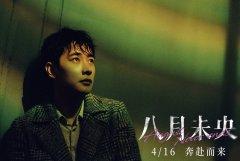 电影《八月未央》发布