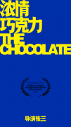《浓情巧克力The Choc